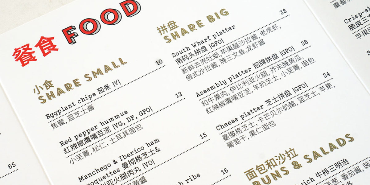 General Assembly Menu Chinese