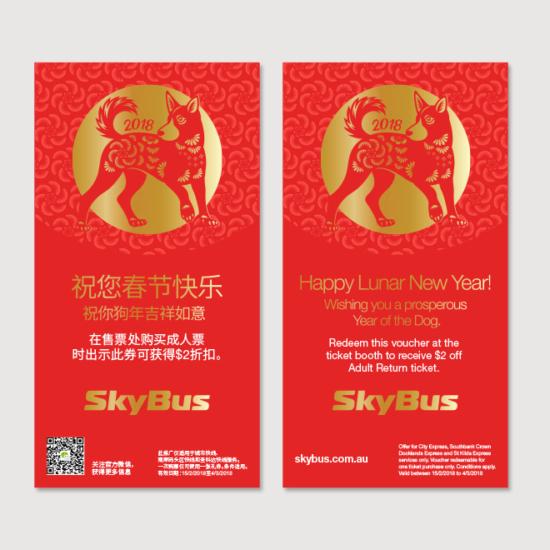 SB_AU_CNY_Greeter_Flyer_750X660
