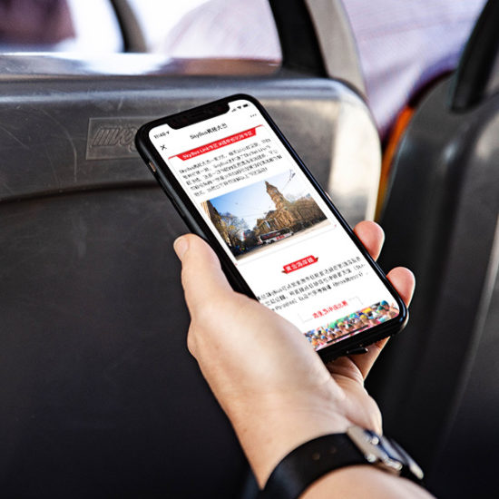 SkyBus WeChat